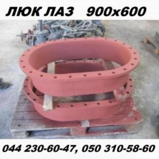 Люк - лаз стальной овальный 900 *600 мм. В наличии 5 люков-лазов овальных