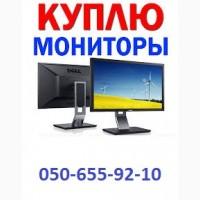 Скупка ЖК мониторов в Харькове до 75% цены в течение 5-10 минут