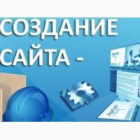 Создание сайтов, лендинговых страниц, Создание сайтов
