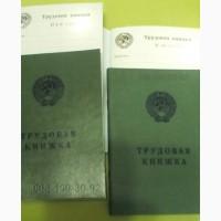 Чистый бланк Трудовая книжка времён СССР, оригинал
