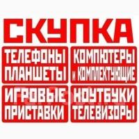Скупка! Дорого! Куплю! Выкуп! Техники, Ноутбук, Телефон, TV. выезд в Харькове