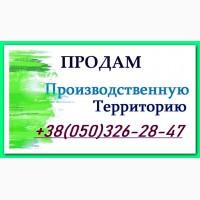 Производственнаятерритория 0, 9 га. Участок земли плюс здание 1000 м2, Оболонь, Киев