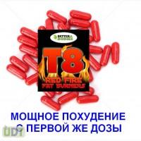 Новый препарат для похудения - T8 Red Fire (убийца лишнего жира)