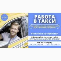 Водитель со своим авто в такси. Простая регистрация. Скидки на топливо всех видов