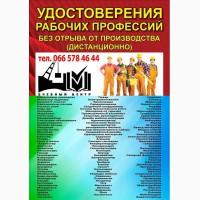 Обучение на курсах дистанционное Николаев