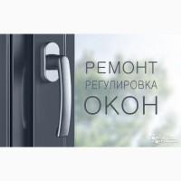 Срочный ремонт пластиковых окон Одесса. Любая сложность