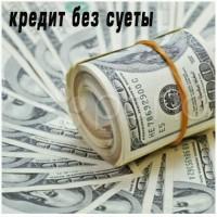Кредит. Кредитные услуги под организацию бизнес проекта