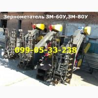 Зернометатель зм-80у, зм-60у продажа/доставка/гарантия