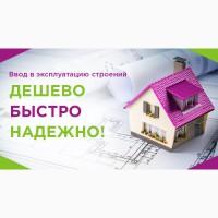 Ввод в эксплуатацию недвижимости, ввести в эксплуатацию дом-новострой