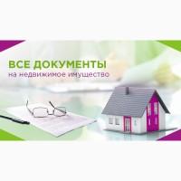 Разрешение на строительство и реконструкцию. Помещений и недвижимости