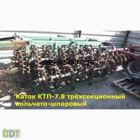 Катки ктп-7, 8 б/у продажа