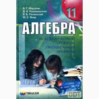 Продам Алгебра. Учебник для 10 класса. Профильный уровень