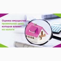 Оценка недвижимости и имущества: квартиры, дома, предприятия, авто