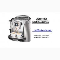 Аренда кофейного аппарата Киев