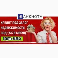 Кредит в Киеве