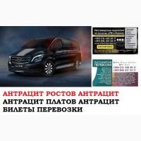 Автобус Антрацит Ростов/Платов Заказать билет Антрацит Ростов туда и обратно
