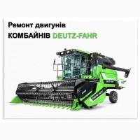Ремонт двигунів комбайнів Deutz-Fahr