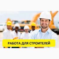 Работа. Легальная работа для строителей в Литве. Бесплатная Вакансия