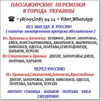 Автобусы из Луганска, Стаханова, Алчевска, Краснодона в города Украины