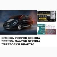 Автобус Брянка Ростов/Платов Заказать билет Брянка Ростов туда и обратно