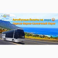Автобус Одесса-Варна-Солнечный берег, лето 2019 от 40 евро