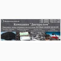 Прием металлолома цена Харьков