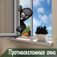 Противовзломные Окна/Окно с Противовзломной Фурнитурой