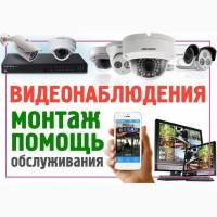 Видеонаблюдение Харьков