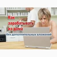 Сотрудница для работы в интернет-магазине на дому, со своего пк