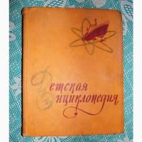 Книга Детская энциклопедия том 5