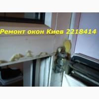 Срочный ремонт окон, ремонт пластиковых окон Киев