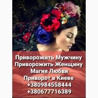Помощь Сильной Ясновидящей в Киеве