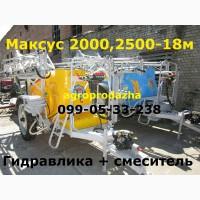 МАКСУС 2000(18) Опрыскиватель+ МАКСУС 2000