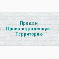 Промышленныйучасток земли0, 9 гаспомещениемв Киеве, Оболонь