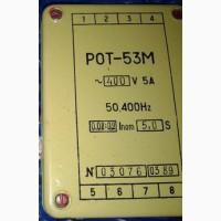Реле обратного активного тока типа РОТ-53М