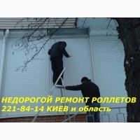Ремонт ролет, петли S94, регулировка окон, дверей Киев