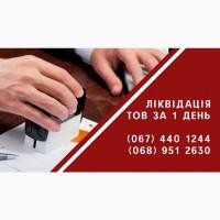 Експрес-ліквідація ТОВ у Києві. Ліквідація бізнесу