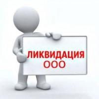 Ликвидация ООО, Ликвидация ФОП в Одессе. Юридическая компания «Правовой Аспект»