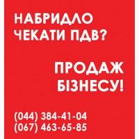 Продаж ТОВ Одеса. ТОВ з ПДВ та ліцензіями