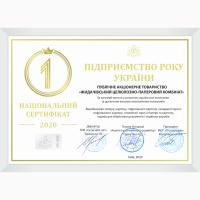 Виробник гофропродукції Жидачівський комбінат визнано «Підприємство року 2020»