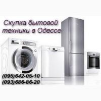 Вывоз, выкуп бытовой техники и мебели полностью Одесса