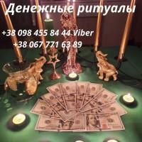 Денежные ритуалы Киев, на удачу в бизнесе и процветания. Магическая Защита на Бизнес Киев