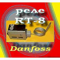 Термореле Danfoss RT-8L