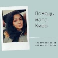 Любовный Приворот Без Вреда и Греха Киев. Помощь Маг Медиума в Киеве. Снятие Порчи в Киев