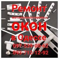 Услуги по ремонту, обслуживанию окон Одесса