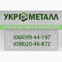 Прием черного металлолома Харьков