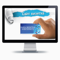 Создание сайта визитки, разработка, заказать недорого под ключ