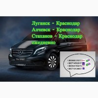 Перевозки Луганск Краснодар. Билеты Луганск Краснодар
