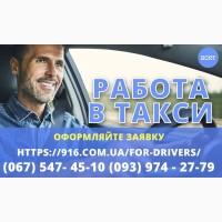 Водитель с личным автомобилем в такси. Лояльные условия работы. Эфир всего города