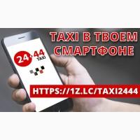 Водитель со своим авто в такси. Быстрая регистрация. Хороший заработок